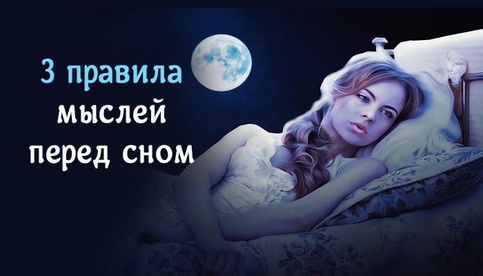 Статусы под фотографии перед сном