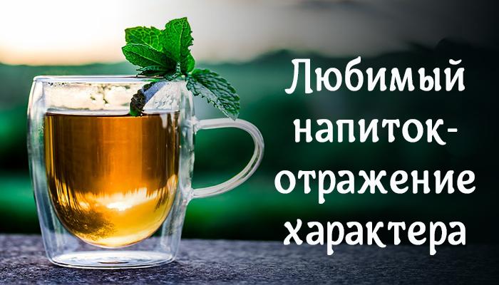 Что ваш любимый напиток может рассказать о вашем характере