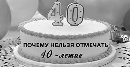 Узнайте, почему нельзя отмечать 40-летие