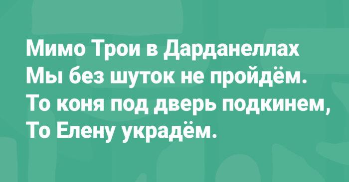 Пользователи Фейсбука превращают мифы Древней Греции в русские частушки. И лучше сочетания не придумать!