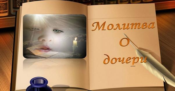 Самая сильная материнская молитва матери о дочери