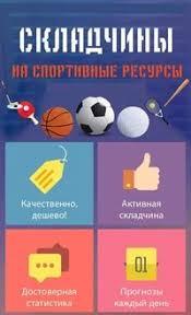 Спортивные прогнозы в складчину интернет спортивные ставки онлайн